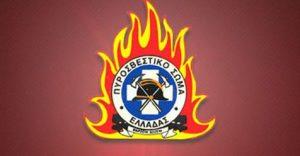 Προκήρυξη για την εισαγωγή στις Πυροσβεστικές Σχολές μέσω των Πανελλαδικών Εξετάσεων 2018