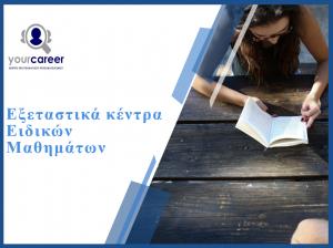 Ορισμός Εξεταστικών Κέντρων Ειδικών Μαθημάτων για τις Πανελλαδικές Εξετάσεις 2019