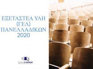 Πανελλαδικές Εξετάσεις ΓΕΛ 2020 – Καθορισμός εξεταστέας ύλης για τα μαθήματα που εξετάζονται πανελλαδικά για εισαγωγή στην Τριτοβάθμια Εκπαίδευση – ΦΕΚ