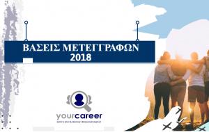 ΒΑΣΕΙΣ ΜΕΤΕΓΓΡΑΦΩΝ 2018