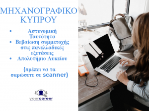 ΜΗΧΑΝΟΓΡΑΦΙΚΟ ΚΥΠΡΟΥ