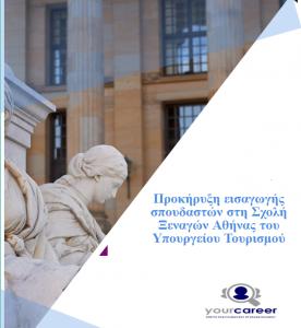 Προκήρυξη εισαγωγής σπουδαστών στη Σχολή Ξεναγών Αθήνας του Υπουργείου Τουρισμού