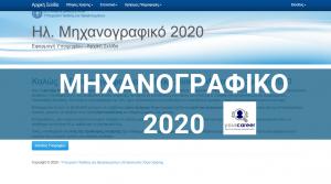 ΜΗΧΑΝΟΓΡΑΦΙΚΑ 2020 (ΓΕΛ-ΕΠΑΛ), ΕΓΚΥΚΛΙΟΙ ΕΞΕΤΑΣΕΩΝ, ΑΡΙΘΜΟΣ ΕΙΣΑΚΤΕΩΝ, ΑΝΤΙΣΤΟΙΧΙΕΣ ΜΕΤΕΓΓΡΑΦΩΝ