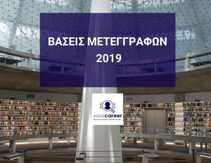 ΒΑΣΕΙΣ ΜΕΤΕΓΓΡΑΦΩΝ 2019