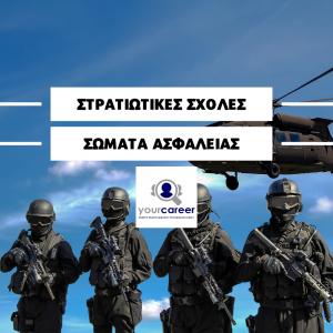 Η κατανομή των Στρατιωτικών Σχολών και των Σωμάτων Ασφαλείας στα Επιστημονικά Πεδία