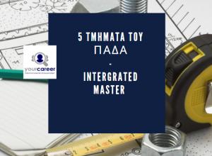 Πέντε τμήματα του Πανεπιστημίου Δυτικής Αττικής μετατρέπονται σε integrated master