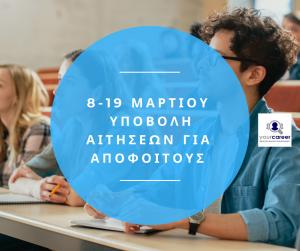 8-19 Μαρτίου η υποβολή αιτήσεων των αποφοίτων για συμμετοχή στις Πανελλαδικές Εξετάσεις